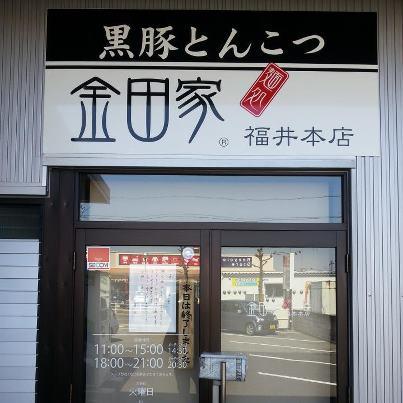 金田家、臨時休業・・・(泣)