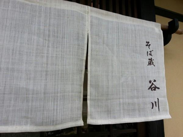 谷川の暖簾