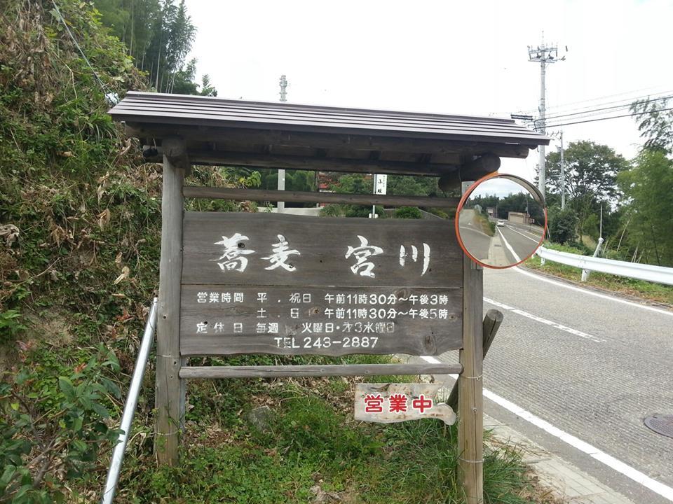 金沢市そば食べ歩き(その一)
