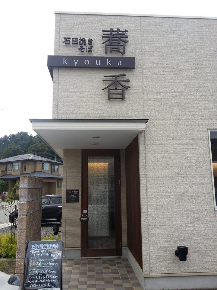金沢そば食べ歩き(その二)