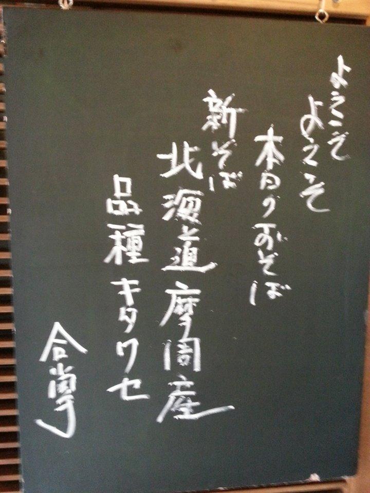 金沢そば食べ歩き(その三)