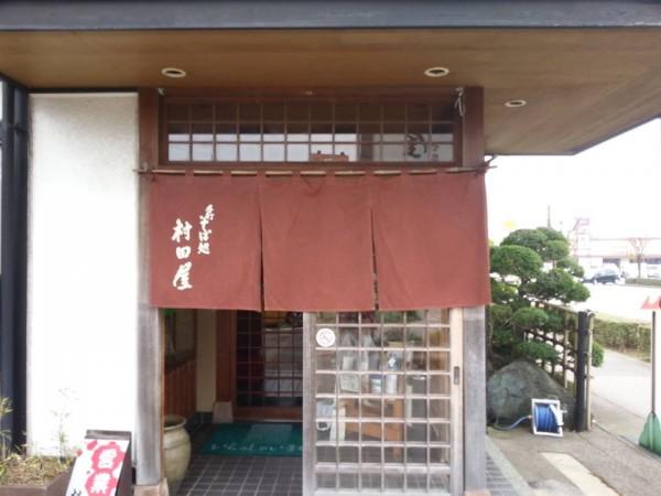 村田屋入り口