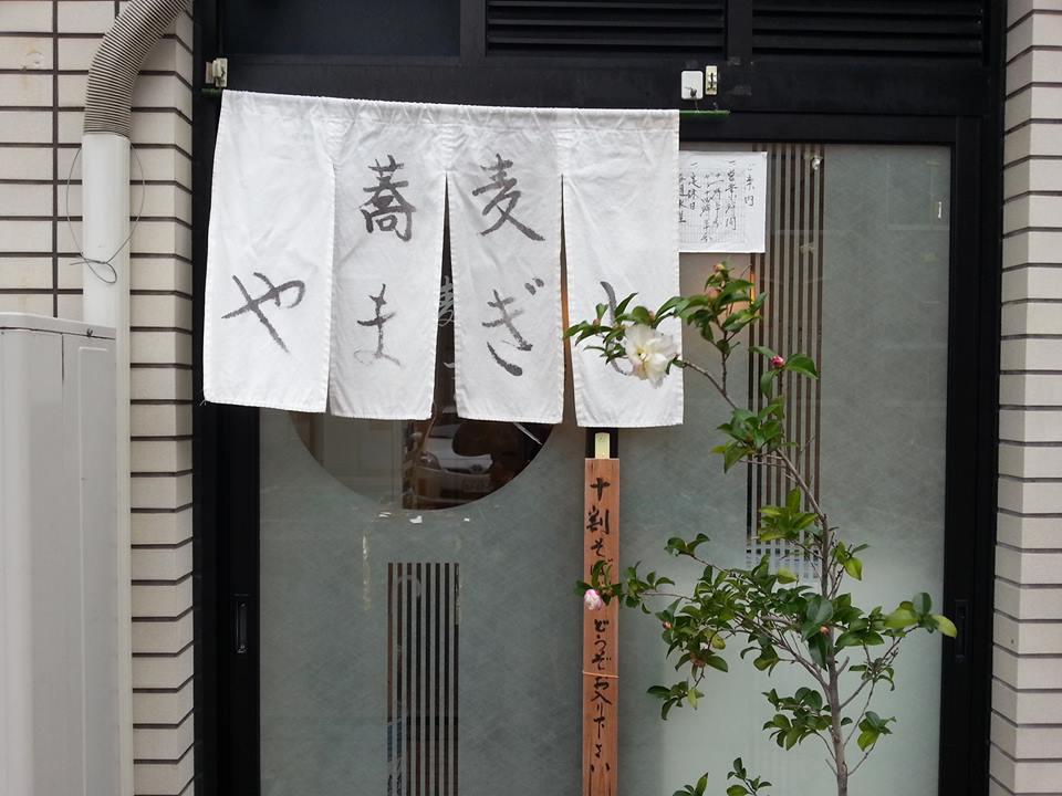 金沢そば食べ歩き(その四)