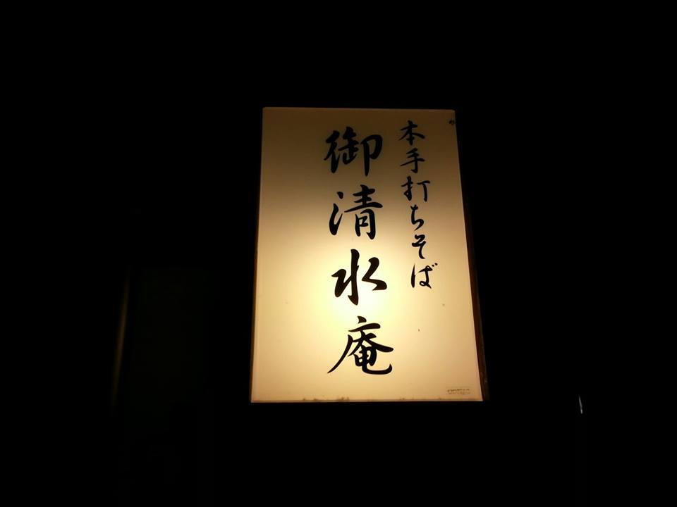 御清水庵で夜鳴き蕎麦