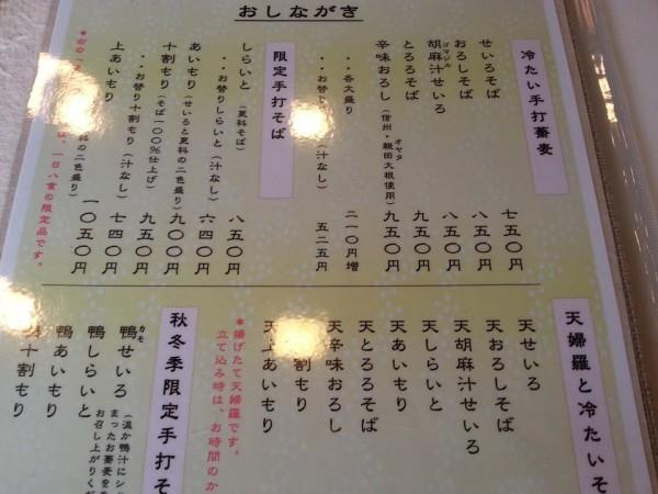 村田屋メニュー
