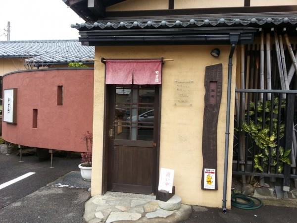 やす竹入口