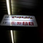 夜鳴き蕎麦(part4)