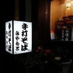 夜鳴きそば…(part7)