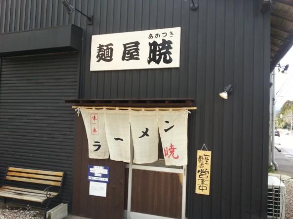 麺屋 暁 外観