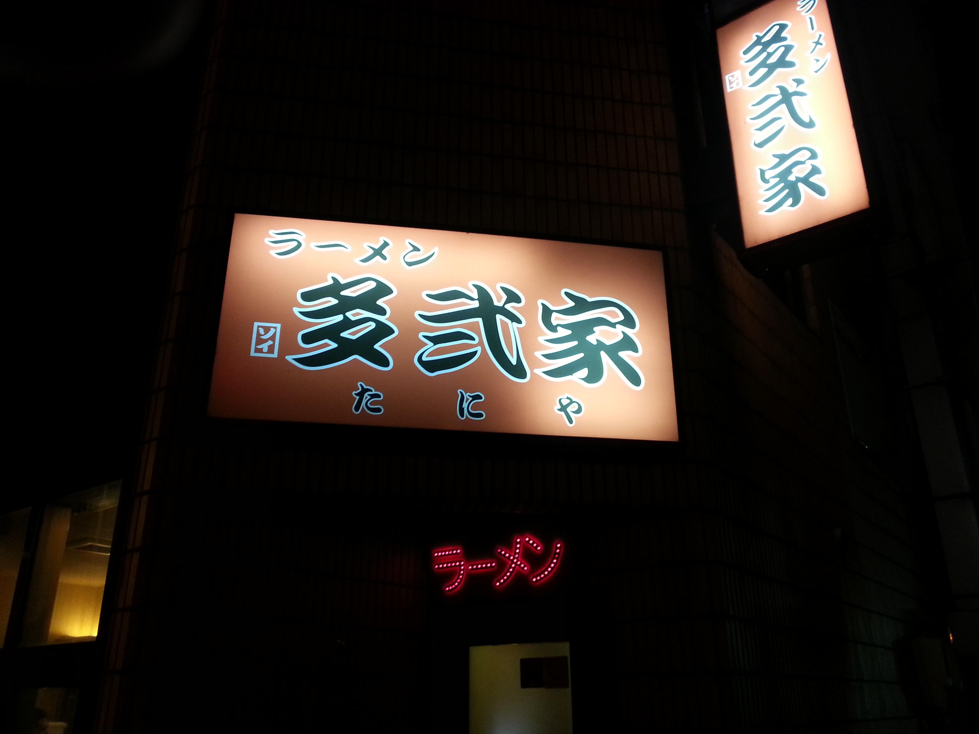 ラーメン「多弐家」