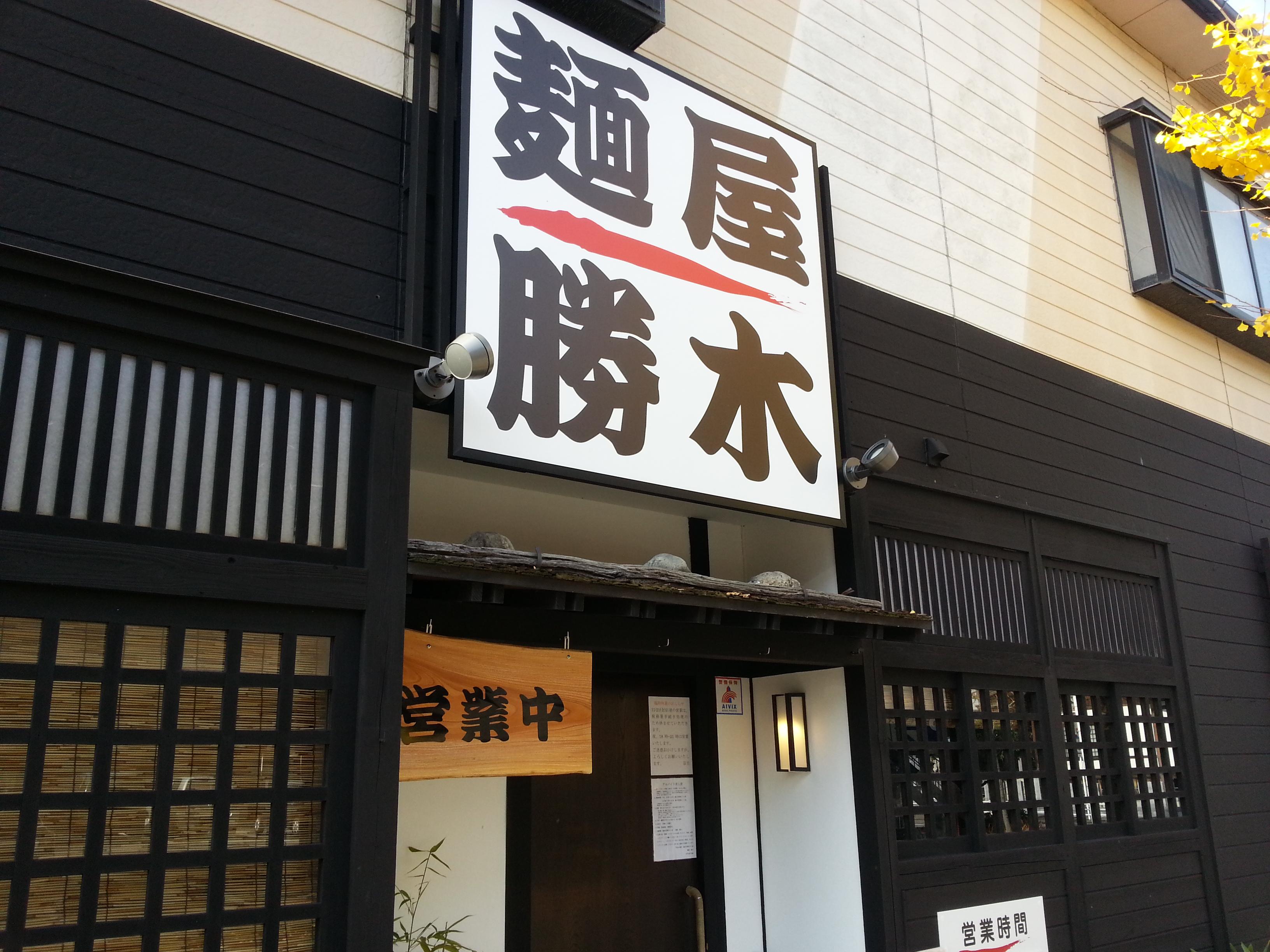 「麺屋勝木」