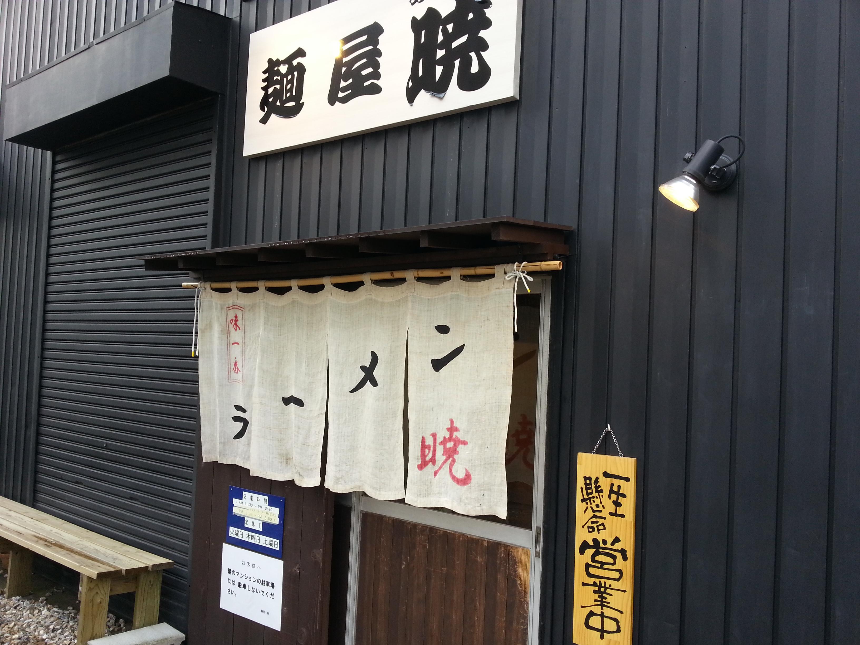 「麺屋暁」塩ラーメン
