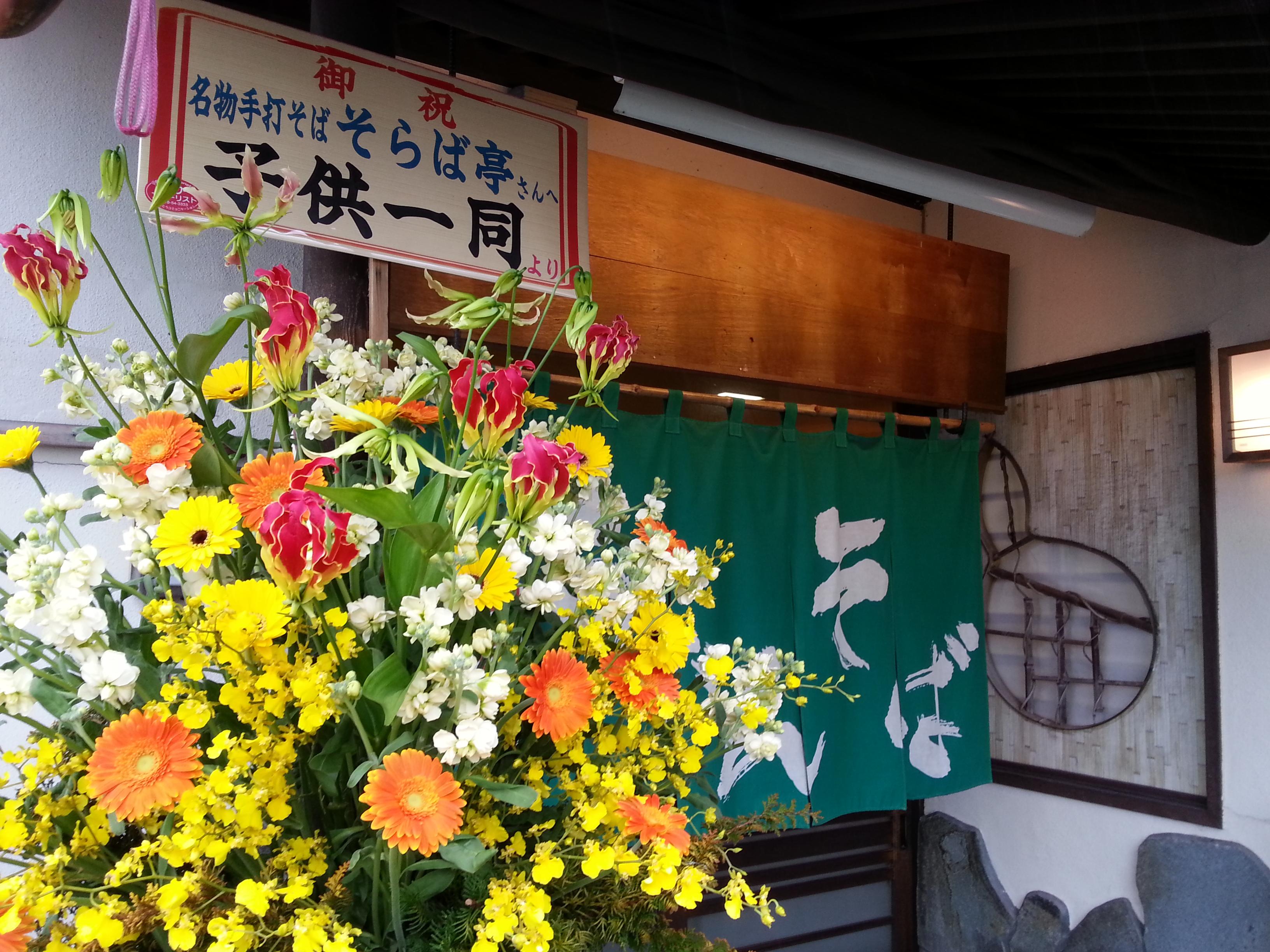 「そらば亭」鯖江開店