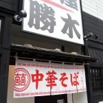 「麺屋 勝木」 塩ラーメン