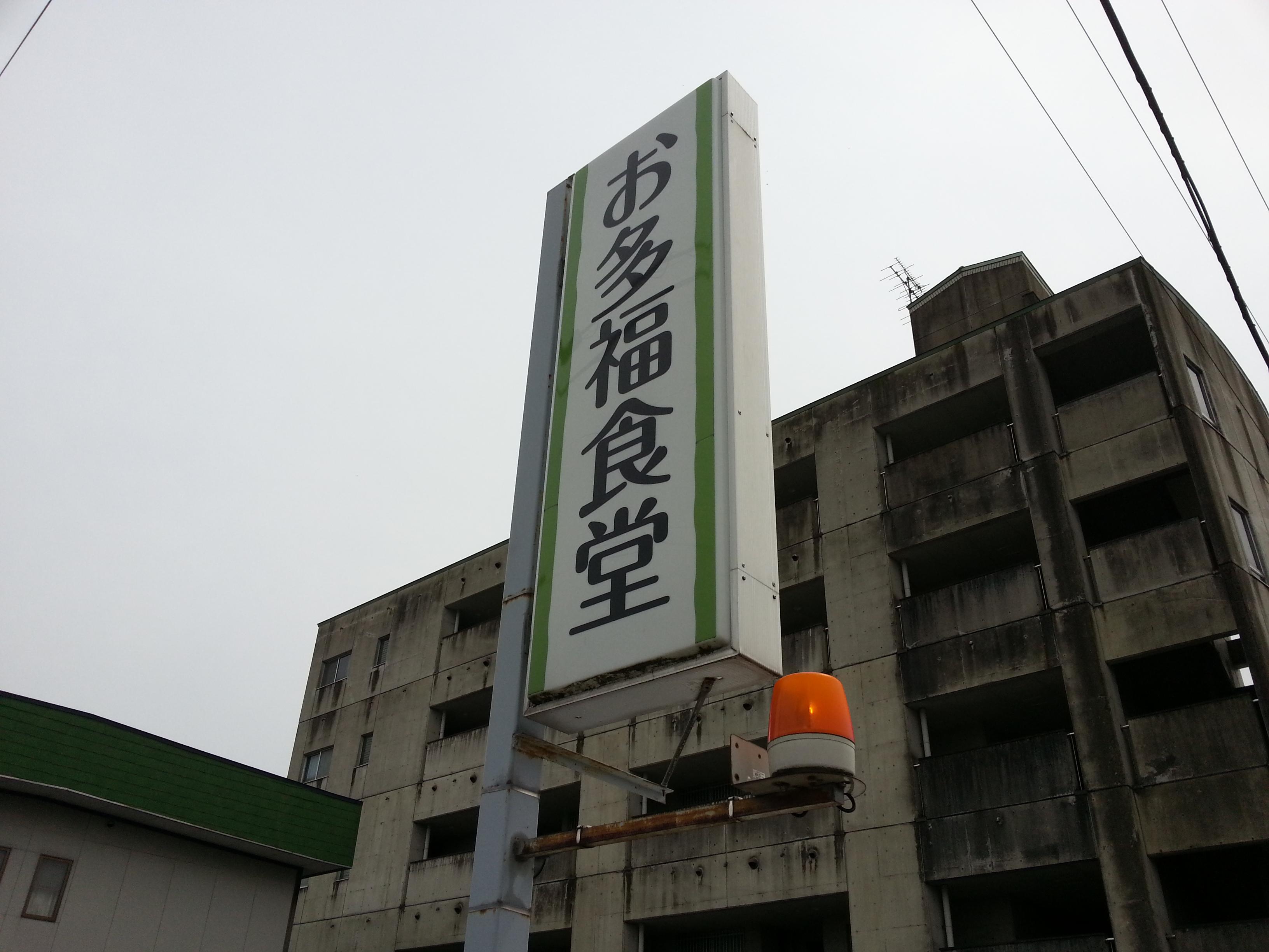 「お多福食堂」中華そば
