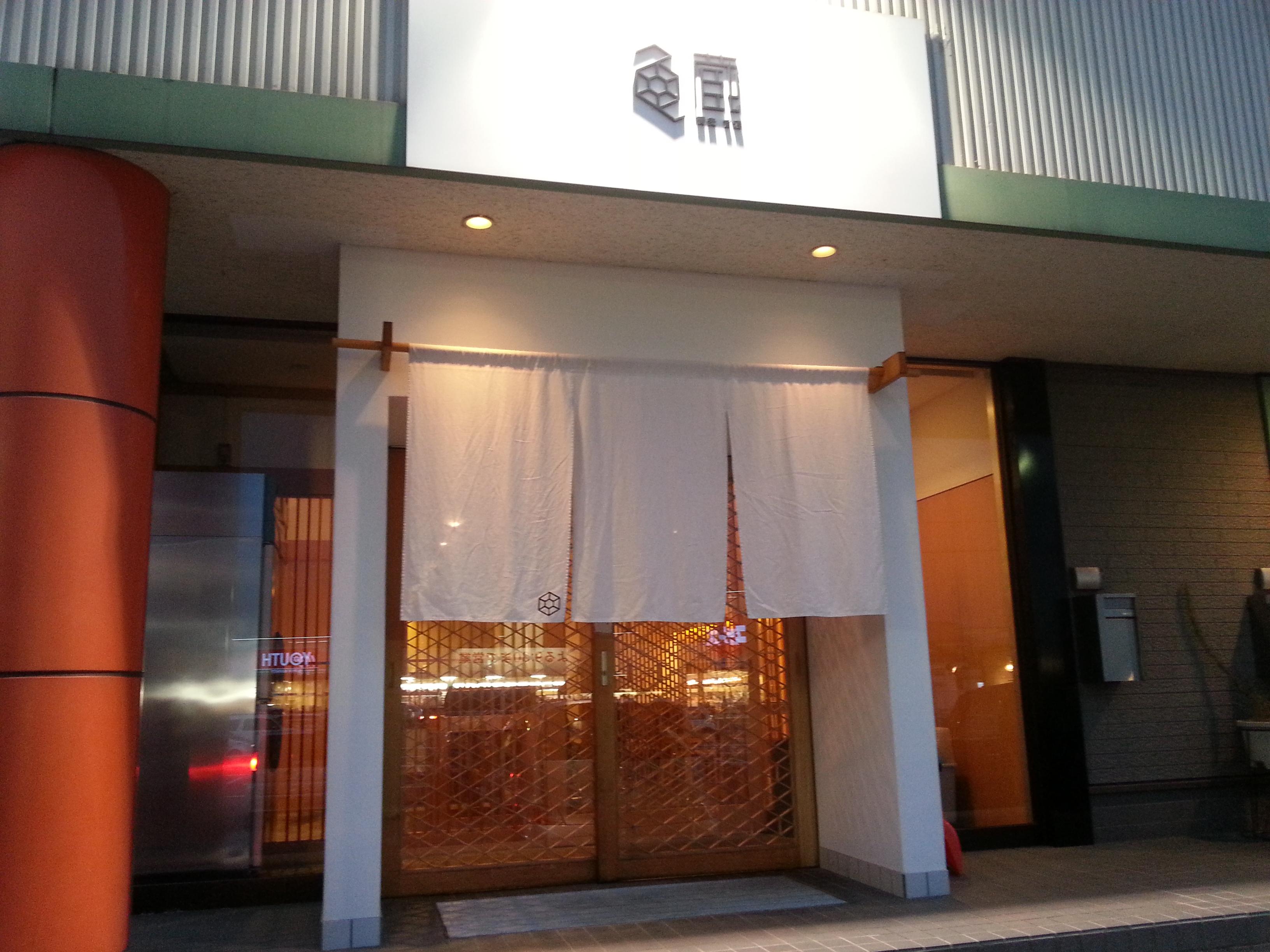 「亀蔵」 5周年記念