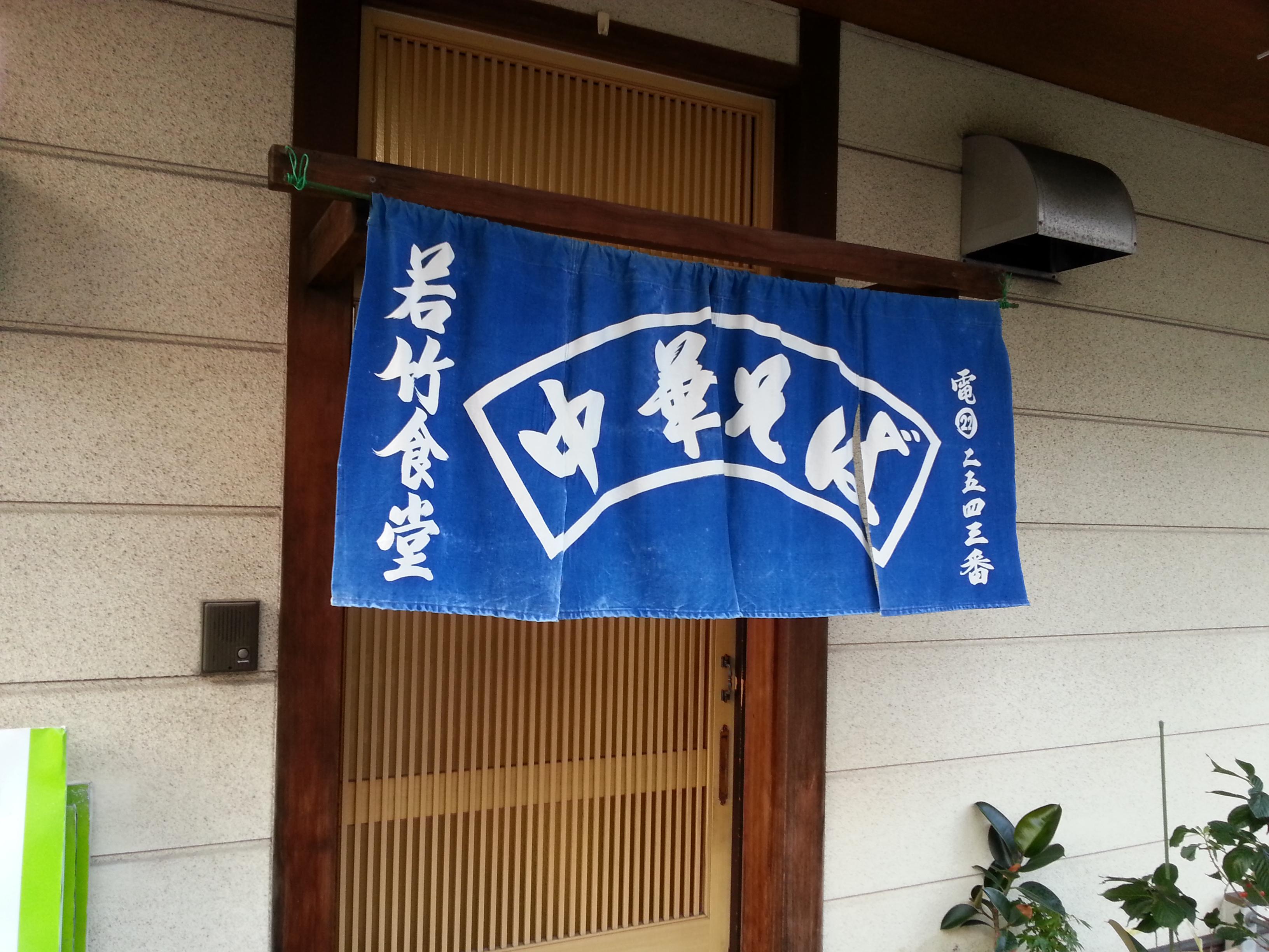 「若竹食堂」中華そば
