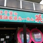 福井に最近オープンした横浜家系ラーメン「英(ひで)」