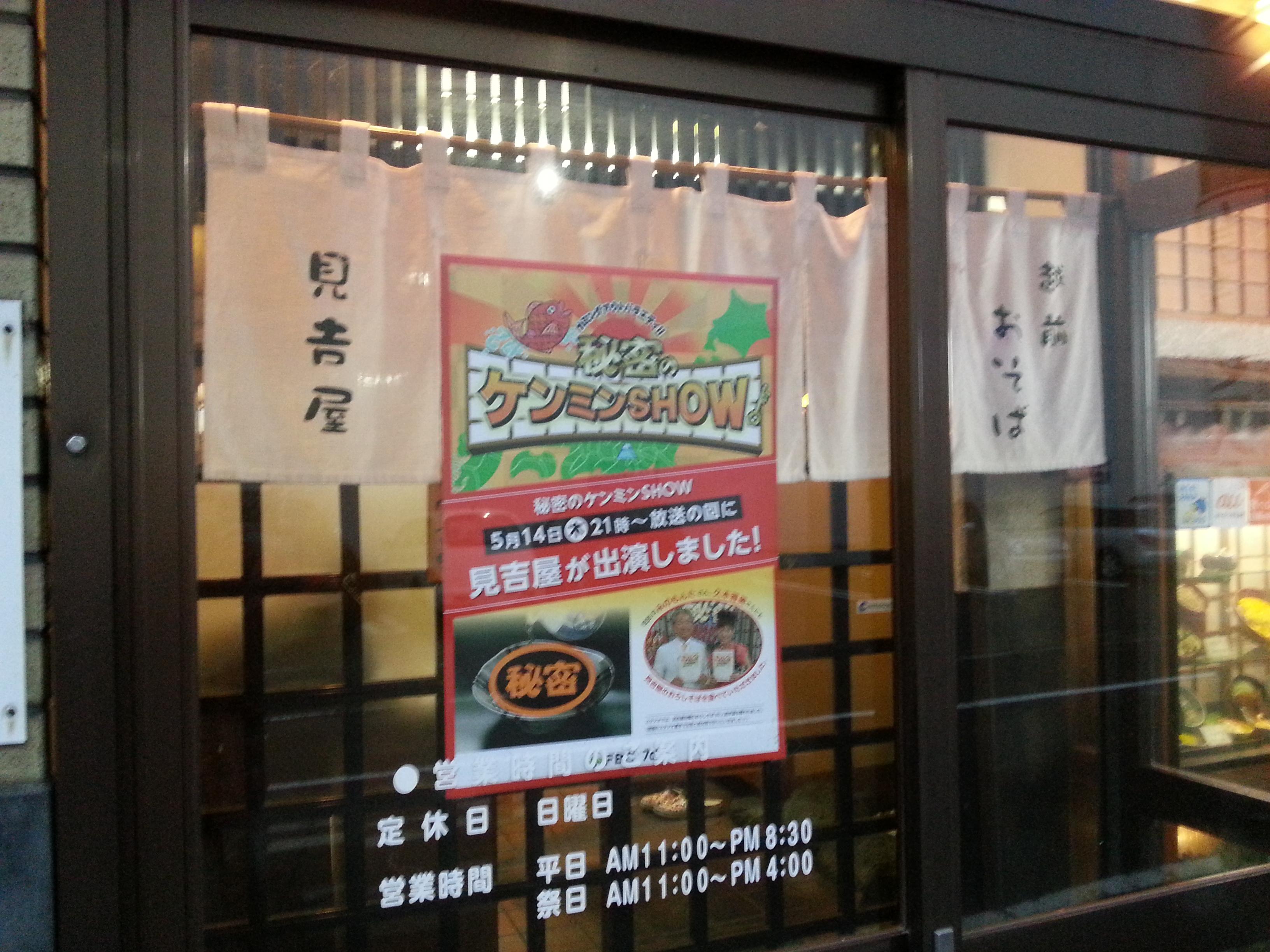 「見吉屋本店」福井県の定番メニュー