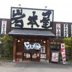 「岩本屋」塩つけ麺