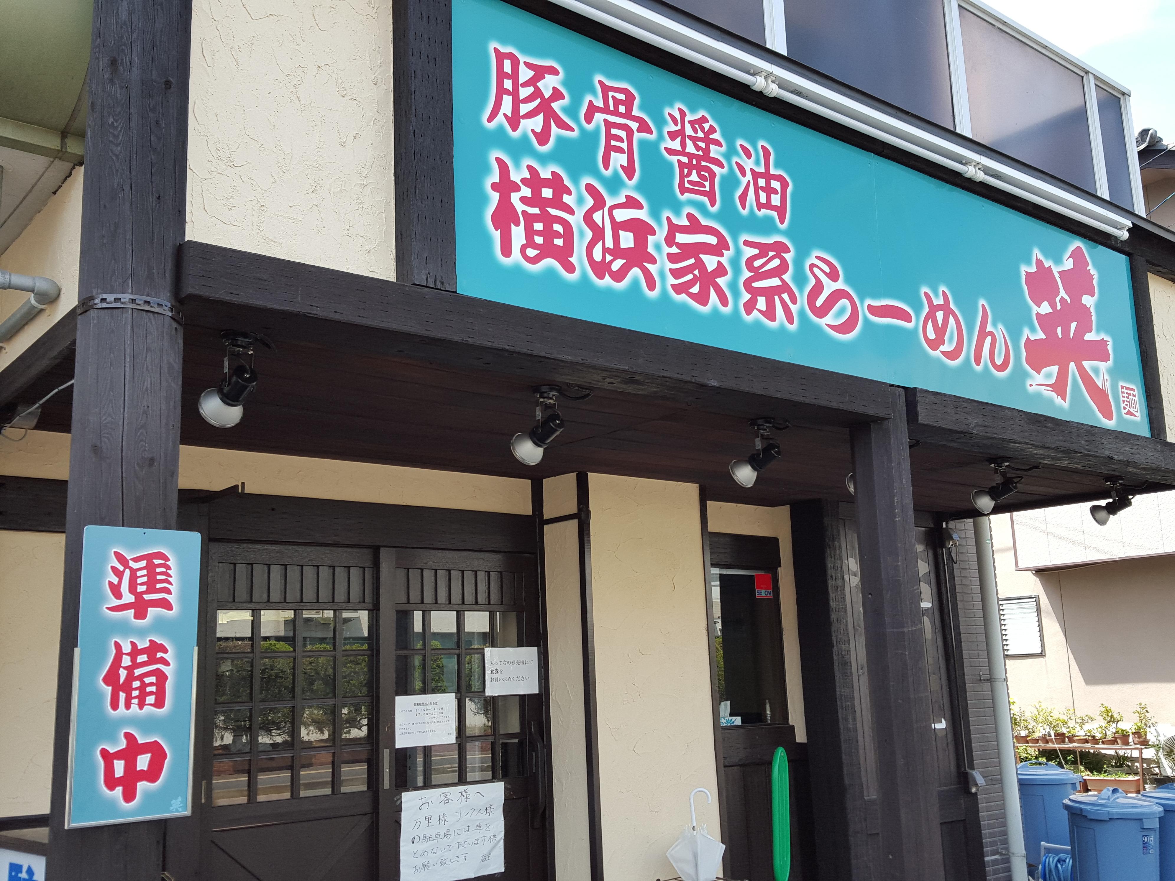 追憶のラーメン「英」つけ麺
