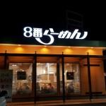 「8番ラーメン」担々麺