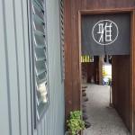 「元祖一条流がんこラーメン雅」醤油ラーメン&秋祭り