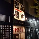「麺屋勝木」中華そば(塩)