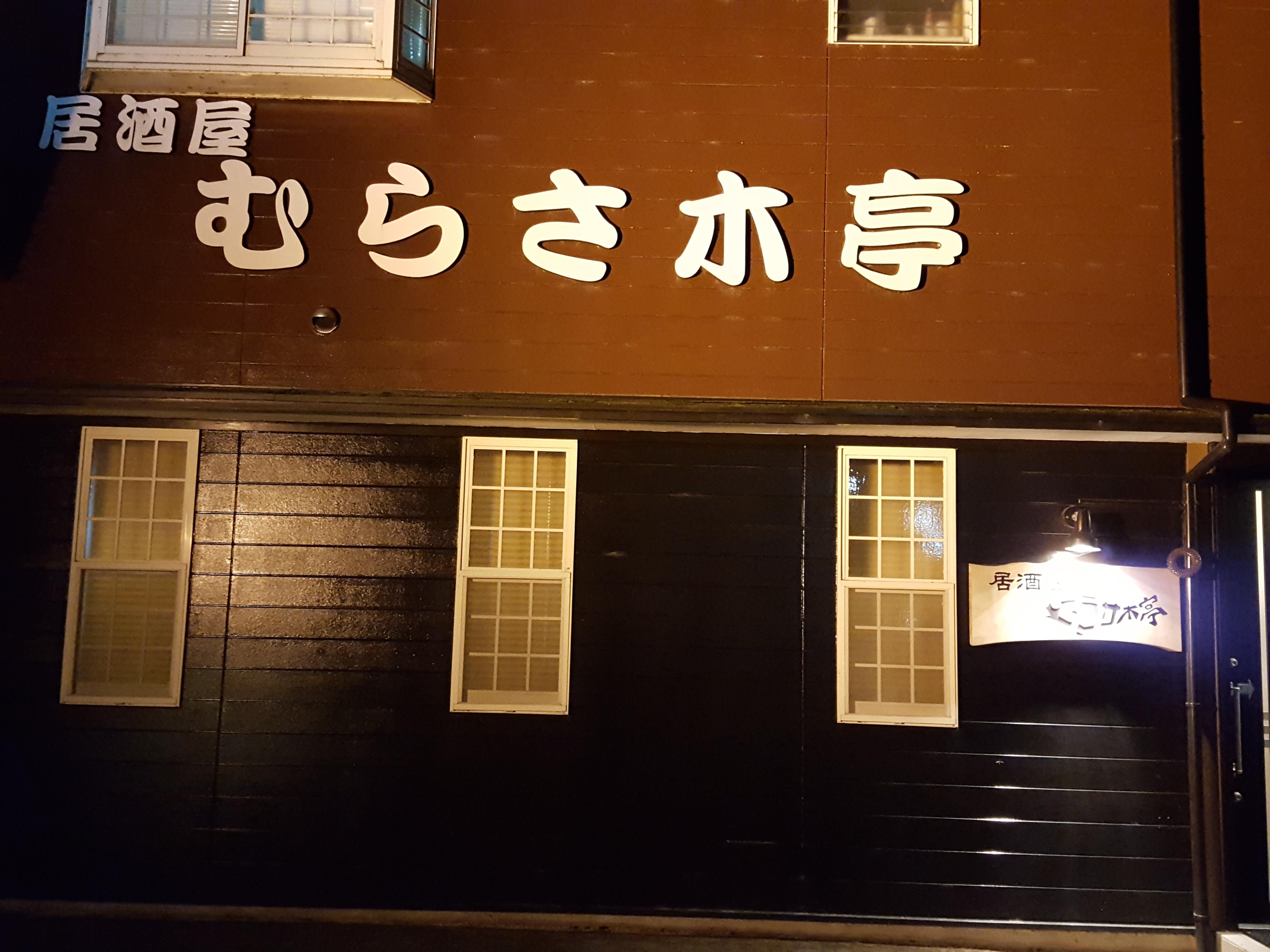 鯖江の「むらさ木亭」3000円コース