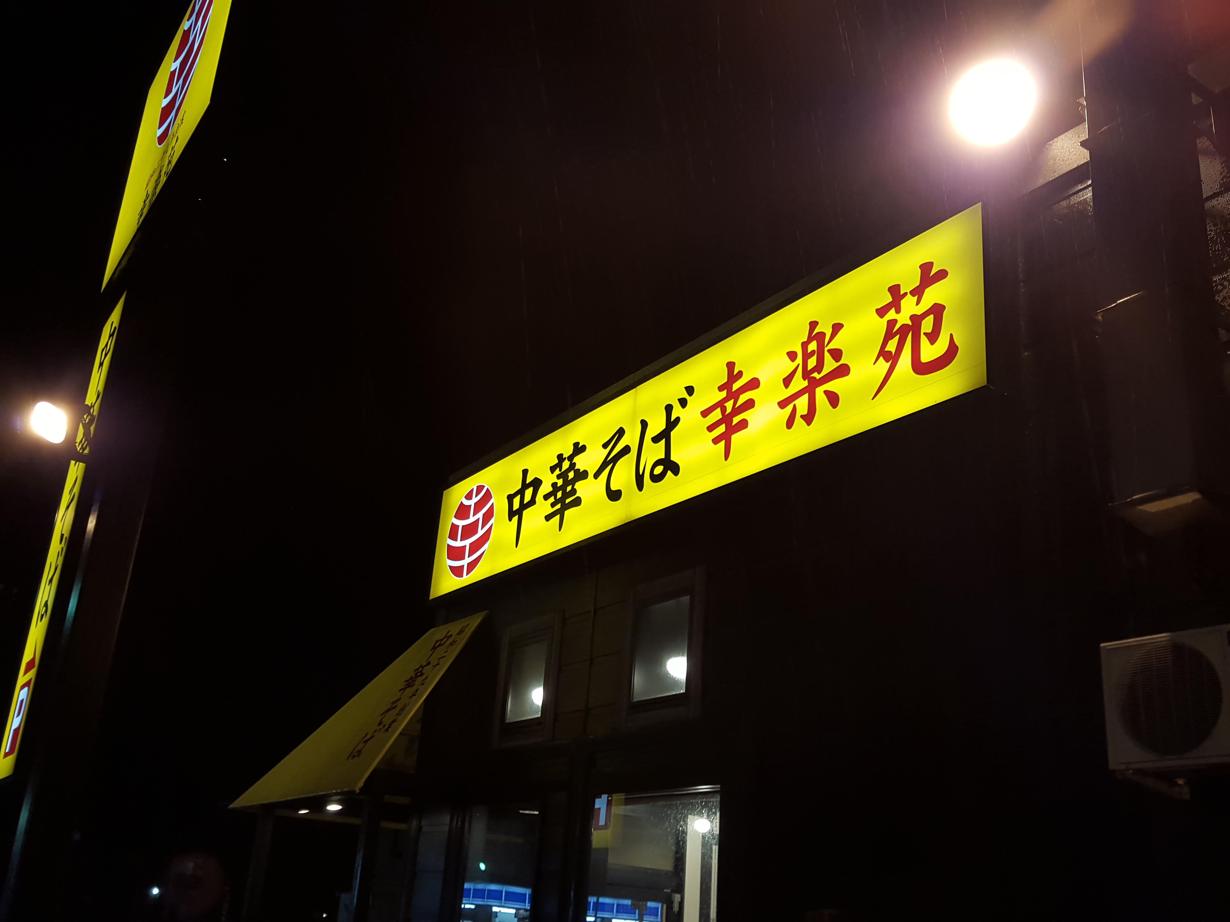 「幸楽苑」鶏白湯