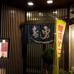 「勇寿司」季節のおすすめ握り