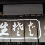 今年の〆中華そば