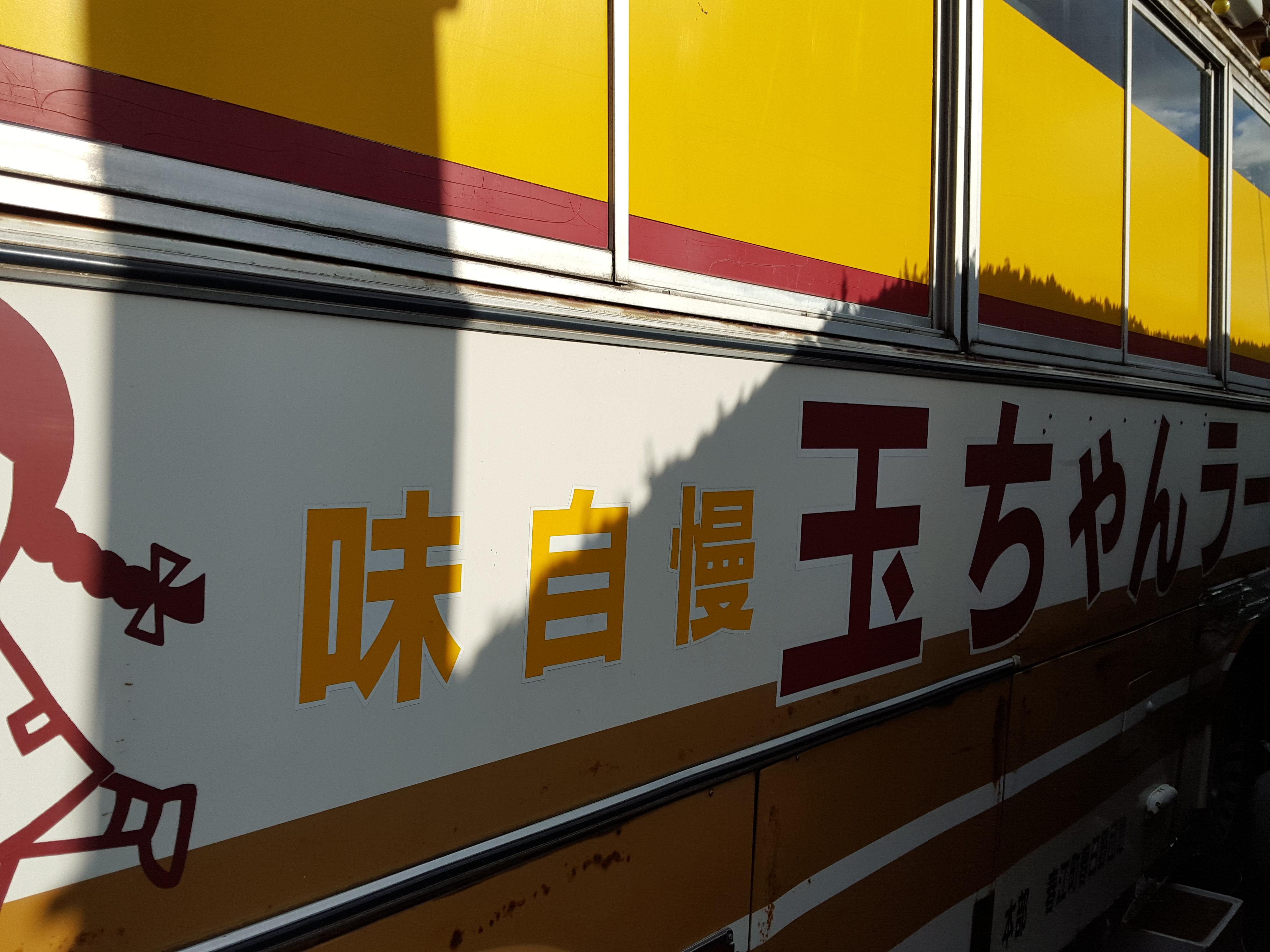 三国成田山「玉ちゃんラーメン」