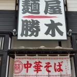 麺屋「勝木」味噌ラーメン