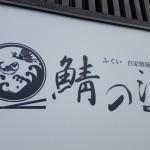 「鯖ノ江」岩のりしおラーメン