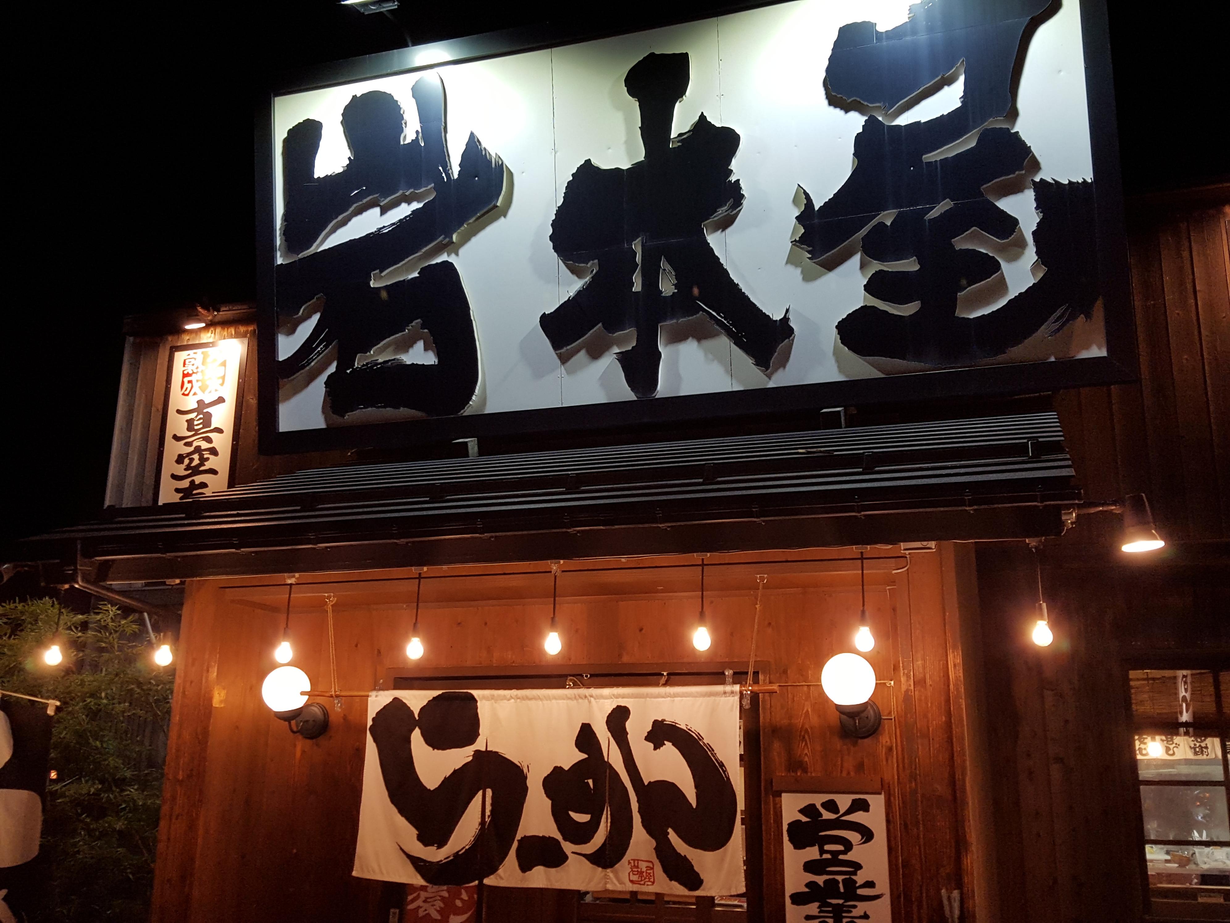 「岩本屋」塩ラーメン&チャーシュー飯(小)