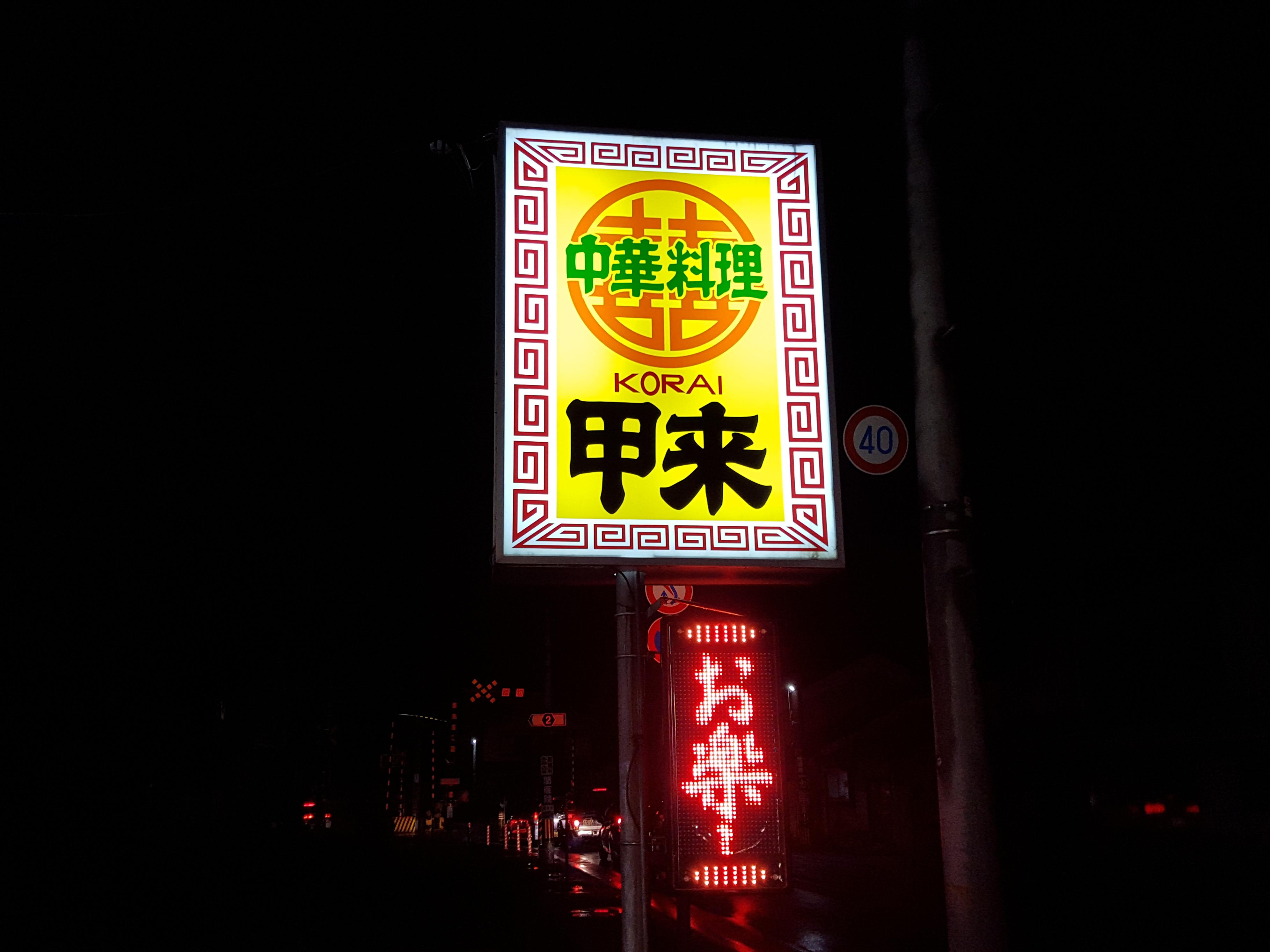 「甲来」中華そば