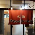 「らーめん世界、鯖江店」半チャンセット