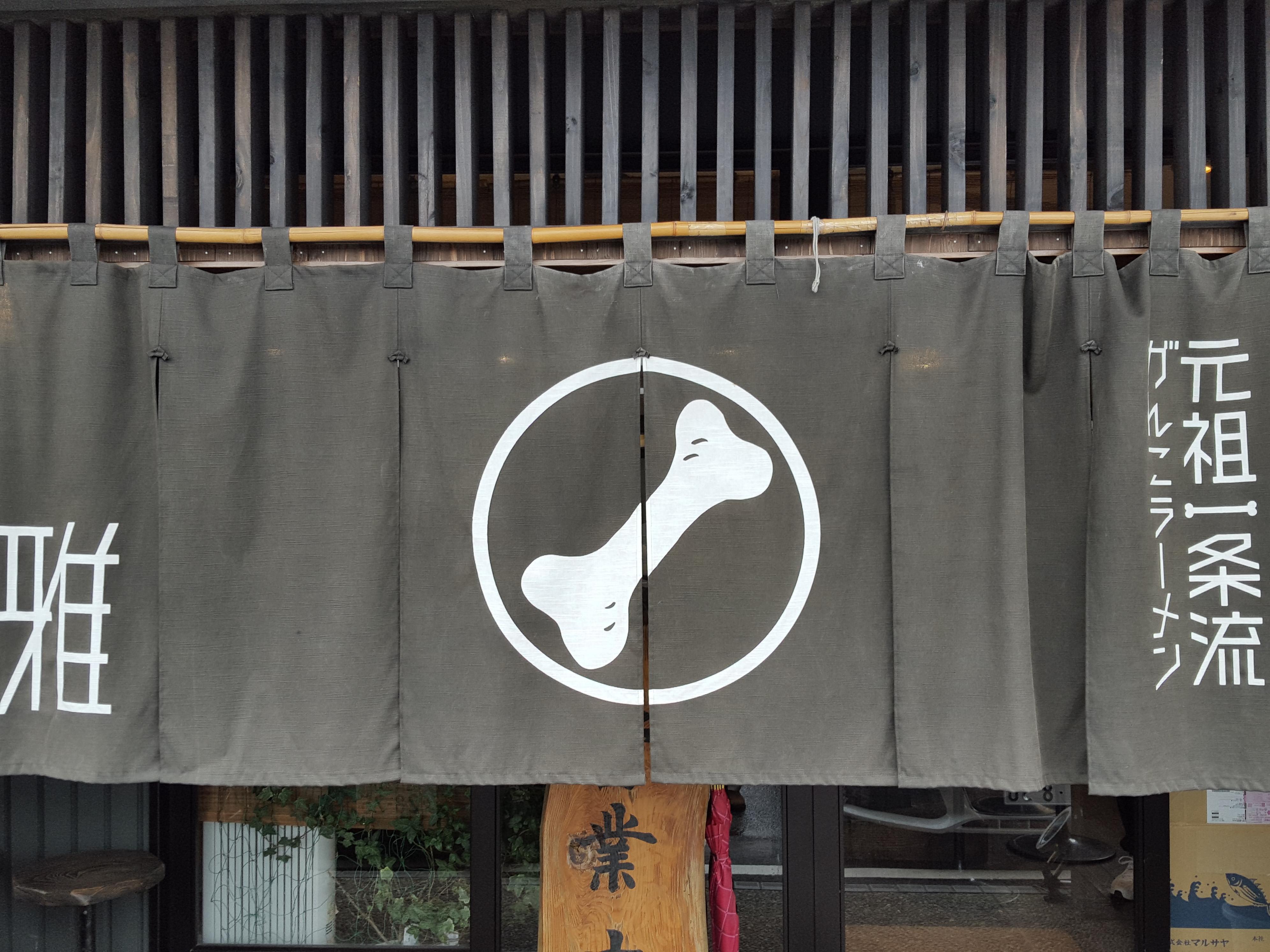 「雅」つけ麺