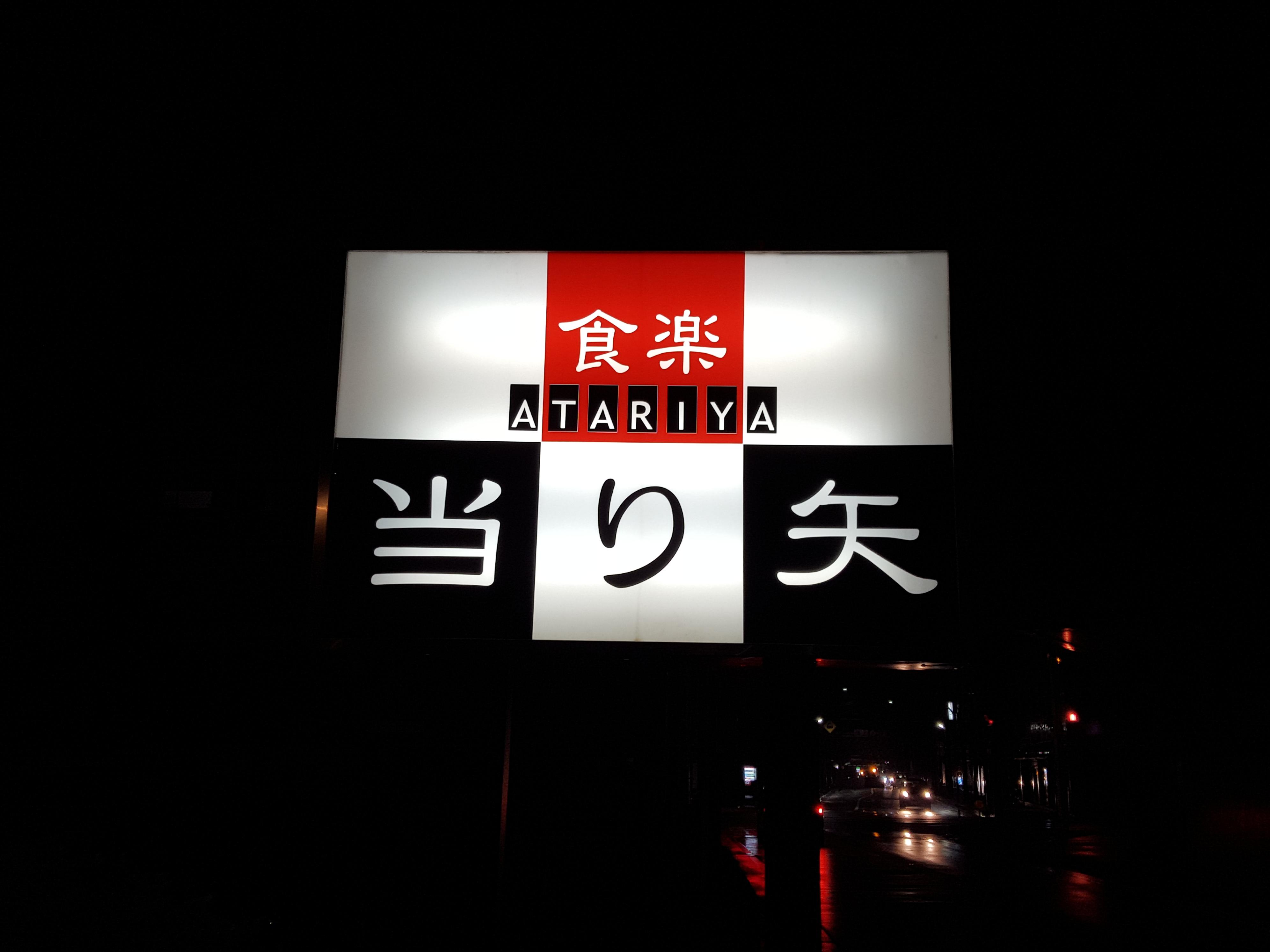 「当り矢」中華そば
