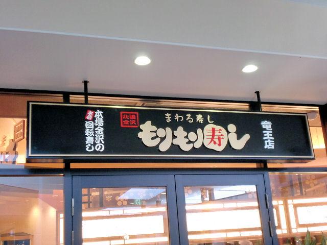 三井アウトレットの廻る寿司