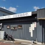 「鯖の江」つけ麺