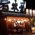 「岩本屋」チャーシュー丼&餃子