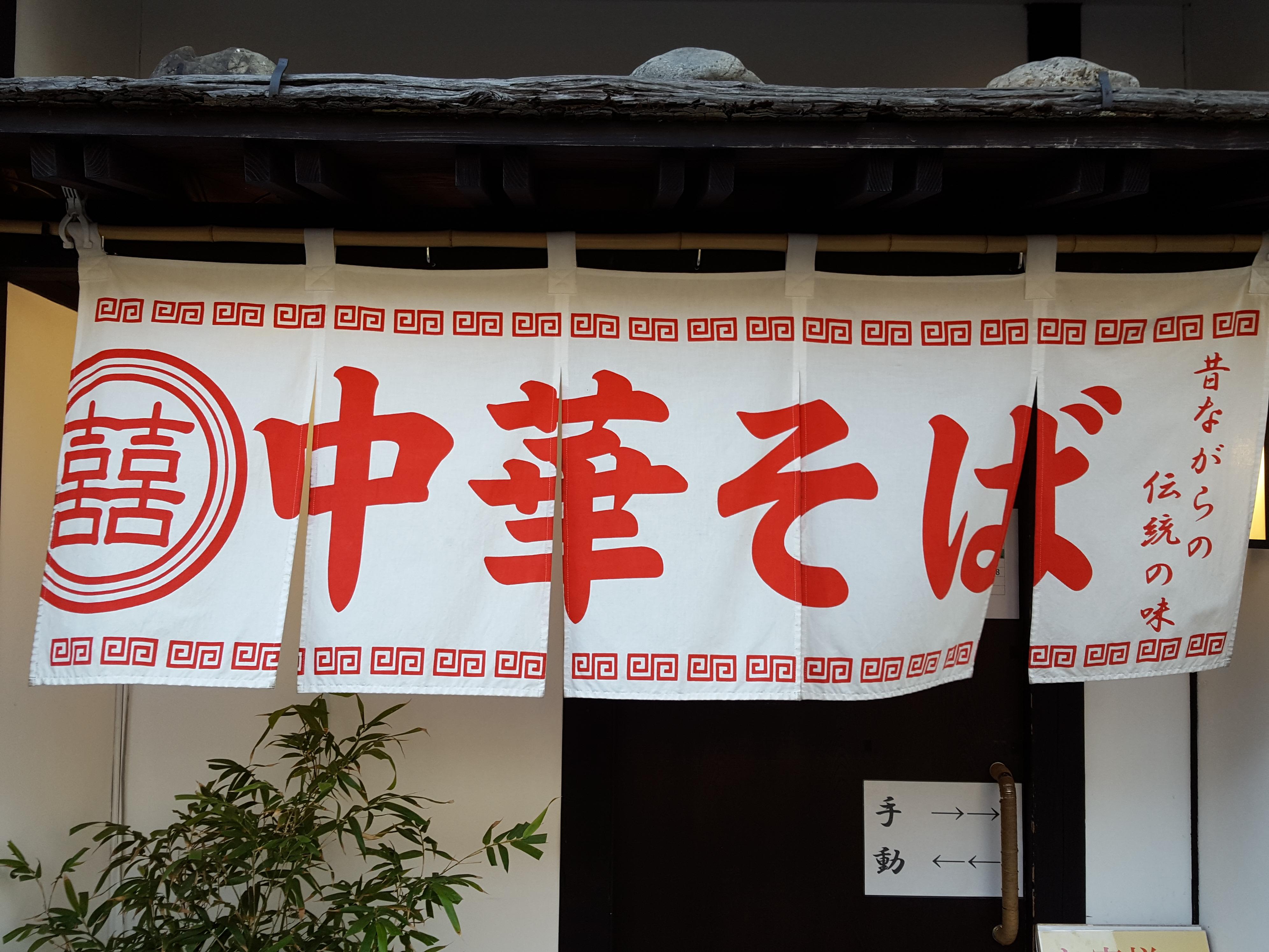 麺屋「勝木」極あっさり中華そば(塩)&ミニチャーシュー飯