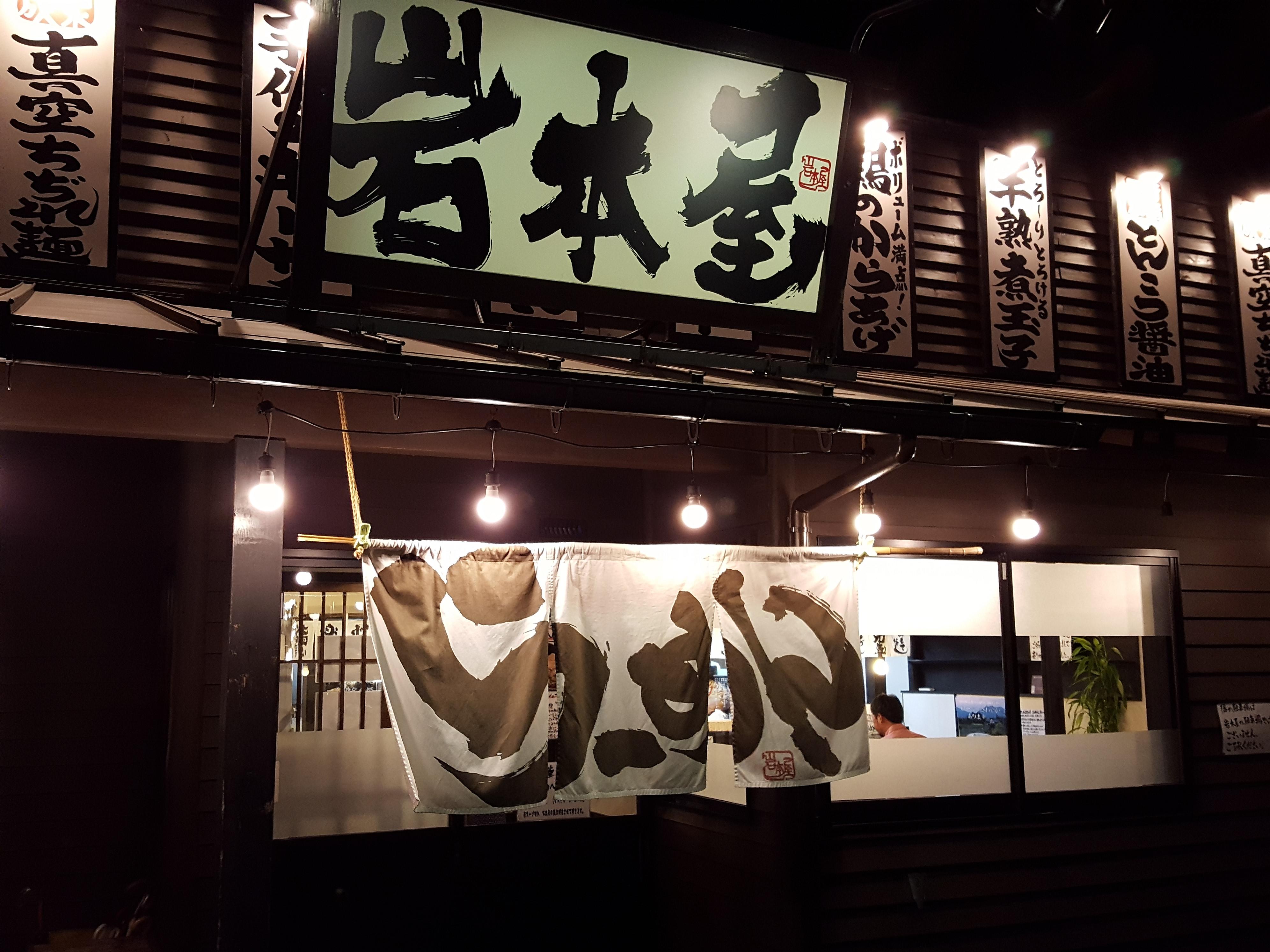 「岩本屋」チャーシュー丼&唐揚げ