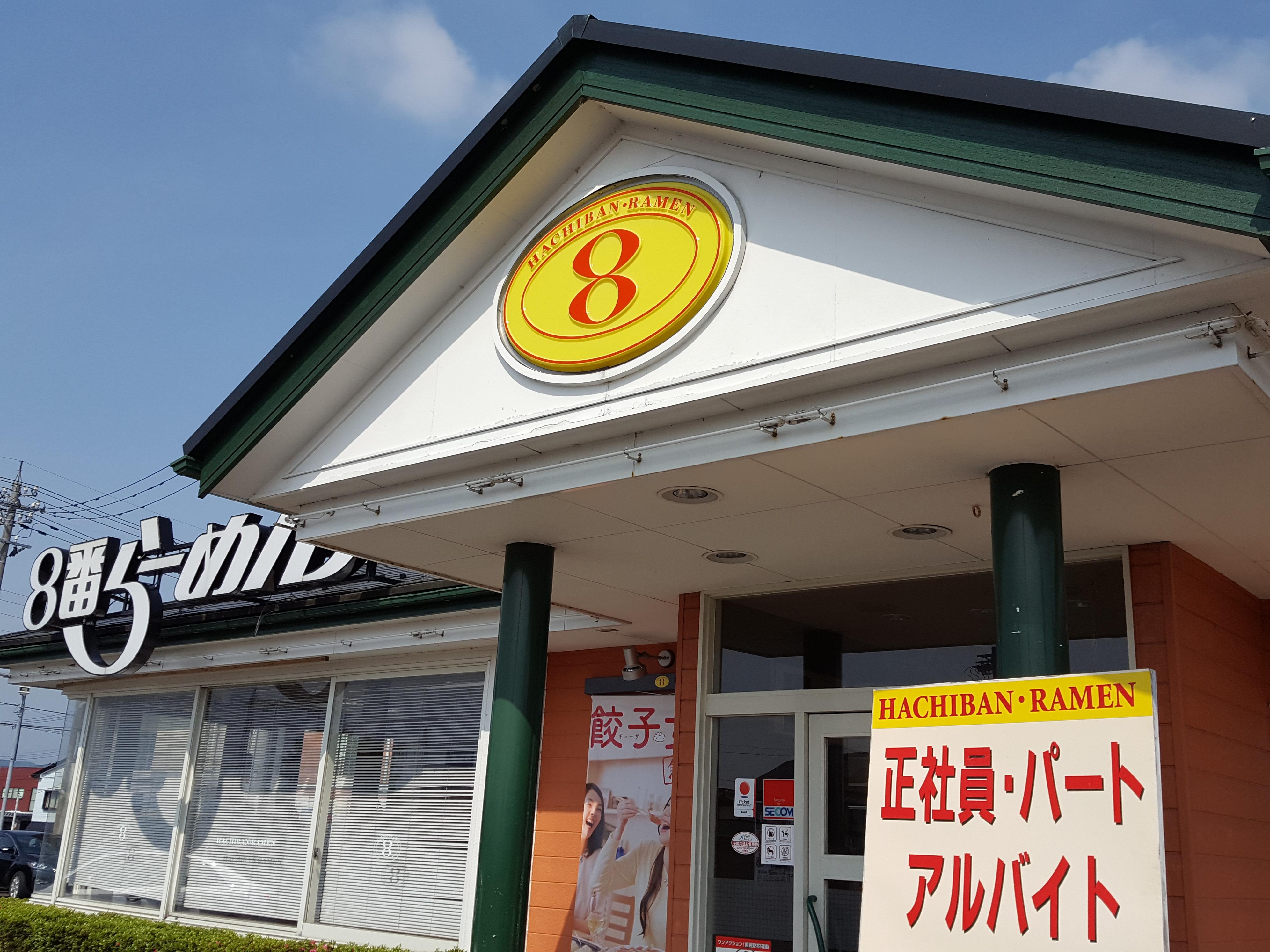 「8番ラーメン」ざる餃子セット