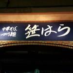 「笹はら」つけ麺