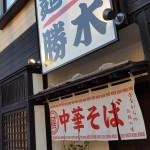 「麺屋勝木」冷やしラーメン塩