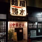 「麺屋勝木」鶏油風味醤油ラーメン+バラチャーシュー1枚増し