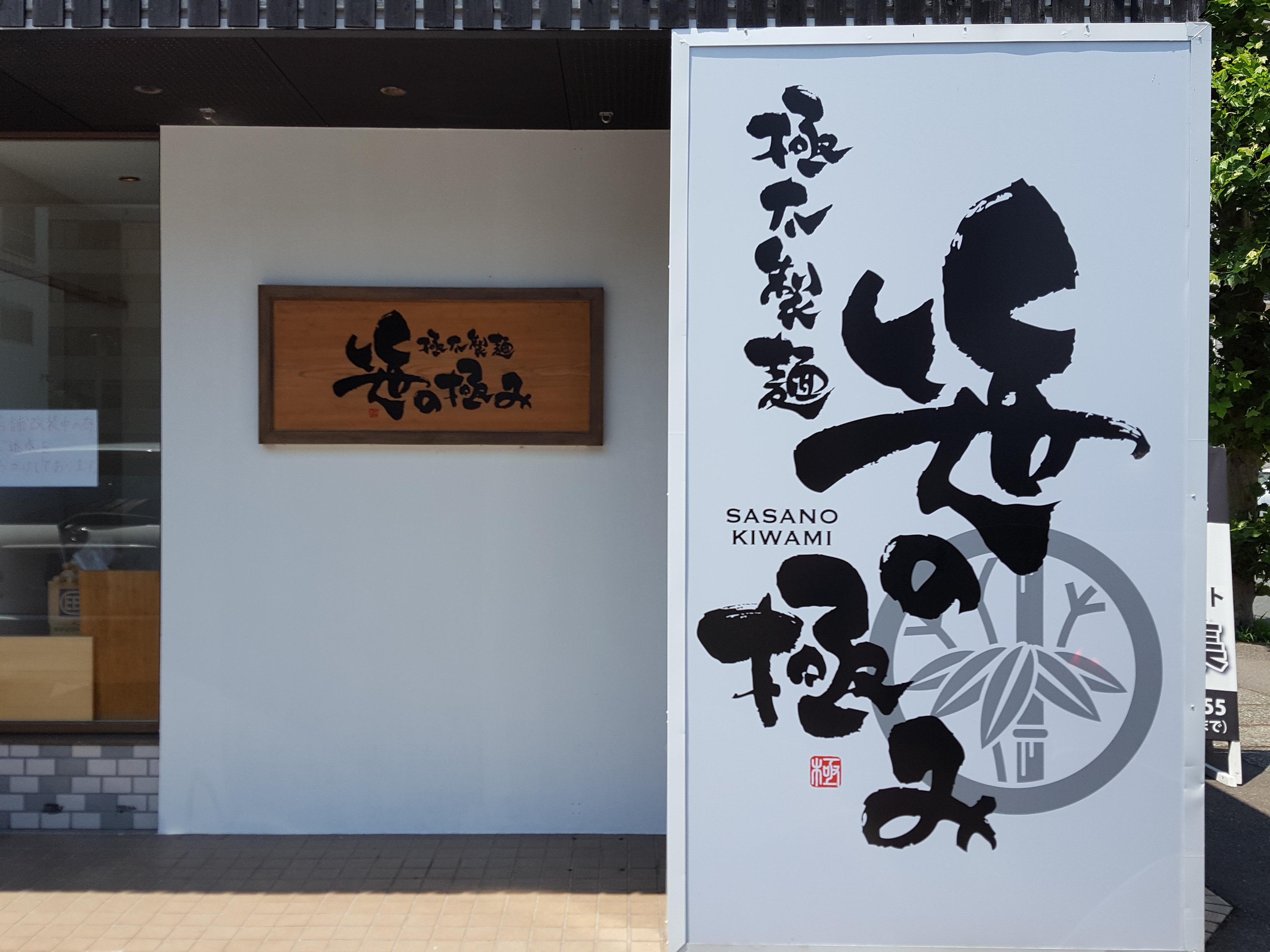 「笹の極み」ミニチャーシュー丼